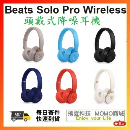 飛登科技Beats Solo Pro Wireless降噪耳機