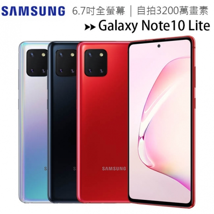 Galaxy Note10 Lite (8G+128G)