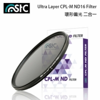 STC CPL-M ND16 減光4級低色偏 減光式 偏光鏡 二合一 72mm