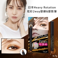 日本Heavy Rotation炫彩2way眼線&眼影筆