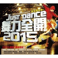 舞力全開2015 CD Just Dance 2015 (購潮8)