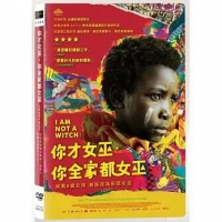 你才女巫 你全家都女巫 DVD I Am Not a Witch (購潮8)