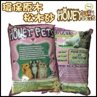 *KING WANG*Honey Pets環保原木松木砂10公斤約22磅松樹砂貓砂除臭強 2包免運組