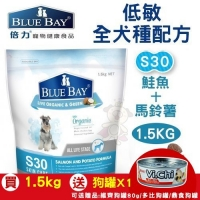 *KING WANG*BLUEBAY S30 鮭魚+馬鈴薯抗過敏配方犬糧1.5公斤