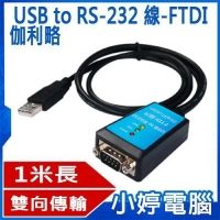 伽利略 USB to RS232 9公 轉接線/1M USB232FT FTDI