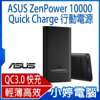 華碩 ASUS ZenPower 10000 Quick Charge (QC3.0) 行動電源