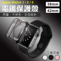 Apple Watch Series Nike+ 1 2 3 電鍍 TPU 保護殼 保護套 38mm 42mm