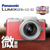 【Panasonic】LUMIX GF8+12-32mm 微單眼(公司貨)