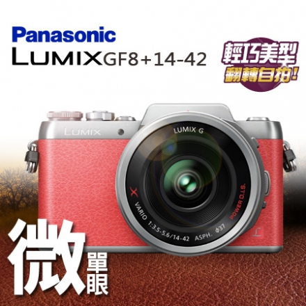 【panasonic】LUMIX GF8+14-42mm X鏡 微單眼(公司貨)