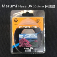 【Marumi】Haze UV 30.5mm 保護鏡