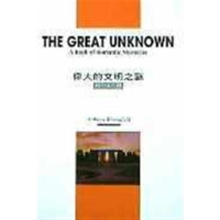 Great Unknown: A Book of Romantic Mysteries