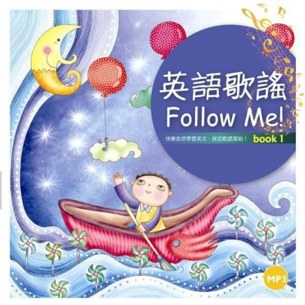 英語歌謠Follow Me! 【BOOK 1】(12K彩色+1MP3)