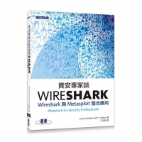 資安專家談Wireshark:Wireshark與Metasploit整合..