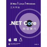 跨Mac,Linux,Windows三大平台的.NET