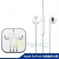 Apple EarPods 原廠耳機 iPad/iPad mini/iPad Air
