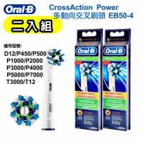 德國百靈 Oral-B- CrossAction Power多動向交叉刷頭 EB50-4 x2組(2卡8入)
