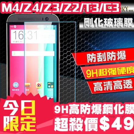 【創駿】【CB0002】 9H 鋼化玻璃膜 iPhone 6 PLUS I5 SONY M4 Z4 C3 T3 T2 Z3 mini M9 M8 M7 816 Zenfone2