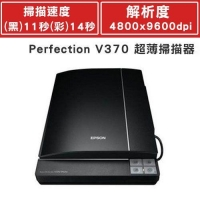EPSON  超薄掃描器  Perfection V370 Photo