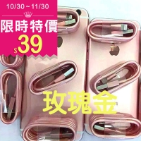【Love Shop】玫瑰金傳輸線 充電線 IOS9 IPHONE6s/i6s/ IPAD AIR2