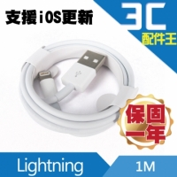 APPLE全系列 Lightning 傳輸線 1米 iPhone7/8/X/XS/XR/MAX/plus