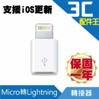 APPLE 轉接器 MD820(平行輸入/裸裝) Micro 轉 Lightning iPhone6/6+/6s(iPhone6/6plus/6s/7)