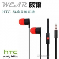 HTC原廠耳機 扁線式ncredible S One S One X One X+ One V
