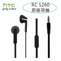 HTC RC S260 原廠耳機【扁線式】M9S Butterfly3 Desire 820 826
