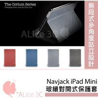 NavJack Corium iPad mini2 玻纖多功能保護套 【C-APL-P08】