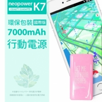 Kamera Nep Power K7 7000mAh 行動電源【E6-004】LED電量顯示