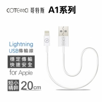 OTEetCI 哥特斯 APPLE iPhone 20公分傳輸線/數據線/充電線/iPad mini/mini 2/iPad Air/iPad 5/Air 2/mini 3/4/Pro