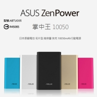 ASUS ZenPower 10050mAh 名片型高容量快充行動電源/移動電源/充電器