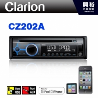 【clarion】歌樂 CZ202A CD/MP3/前置USB/AUX IN音響主機