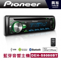 【Pioneer】最新款DEH-S5050BT CD/MP3/WMA/USB/AUX/iPod/iPhone 藍芽主機*支援安卓.MIXTRAX混音.先鋒公司貨