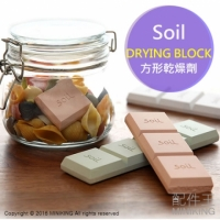 【配件王】 日本製 Soil 珪藻土 Drying Block 正方形 乾燥劑 食物 防潮 保存