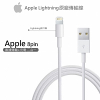 Apple iPhoneX 8 8Plus 7 7Plus 6S 6SPlus 6 6Plus 5 SE AIR MINI  Lightning 8pin port 傳輸線 充電線 數據線 原廠充電線