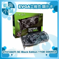 【EVGA 艾維克】GTX1080Ti SC Black Edition 11GB GDDR5X 顯示卡