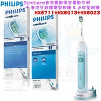 飛利浦 PHILIPS HX6711 HX~6711~贈HX6013 HX6023各1盒共