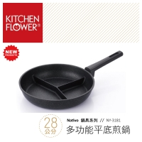 【韓國KITCHEN FLOWER】Nativo系列 28cm不沾三格平底煎鍋NY-3181