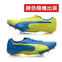 PUMA Bolt EvoSPEED Electric v2 男女田徑釘鞋( 【02014769】