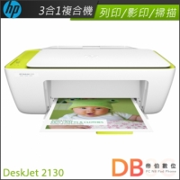【HP 惠普】DeskJet 2130 All-in-One 印表機 (F5S28A) DJ2130