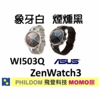 ASUS ZenWatch3 智慧手錶 WI503Q IP67防塵防水 Android Wear