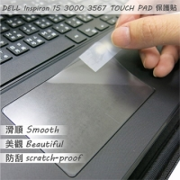 【Ezstick】DELL Inspiron 15 3567 系列專用 TOUCH PAD 抗刮保護貼