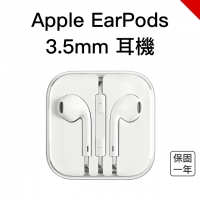 【APPLE】Apple EarPods 耳機 i7 i8 iPhone X 7 8 Plus iPhone 6S 5S SE