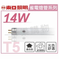 (40入)TOA東亞 FH14W-EX 14W 840 自然光 T5日光燈管 _ TO100002