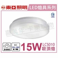 TOA東亞 LCS010-15L LED 15W 3000K 黃光 全電壓 雅緻 吸頂燈 _ TO430127
