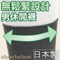【沙克思】shoebelow
