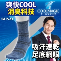 【沙克思】COOLMAGIC