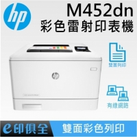 M452dn HP Color LaserJet M452系列  CF389A  彩色 雙