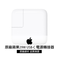 全新原廠Apple 29W USB-C 電源轉接器 快速充電輸出 MacBook iPhone5 SE 6s Plus iPad mini Air Pro nano touch