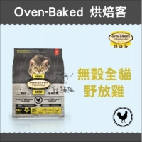 【Oven-Baked烘焙客】無穀全貓野放雞,2.5磅
